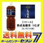 熟成烏龍茶つむぎ ペコらくボトル2LPET 6本 コカ・コ