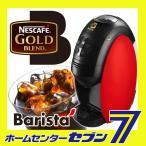 ショッピングバリスタ バリスタ  レッド PM9631R (本体) ネスレ コーヒーメーカー ネスカフェ ゴールドブレンド barista