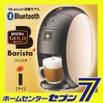 ネスカフェ ゴールドブレンド バリスタアイ 本体 ホワイト SPM9635-W ネスレ [Bluetooth搭載モデル  コーヒーメーカー]