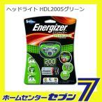ヘッドライト HDL2005GR エナジャイザー [LED アウトドア アウトドア小物 ヘッドランプ]