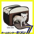 折りたたみソフトケージ ベージュ/ブラウン OSC-500 アイリスオーヤマ [OSC500 ドライブシート おりたたみ おでかけ 旅行 ドライブ 犬 小型犬 猫 ペット用品]