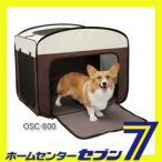 折りたたみソフトケージ ベージュ/ブラウン OSC-800 アイリスオーヤマ [OSC800 ドライブシート おりたたみ おでかけ 旅行 ドライブ 犬 中型犬]