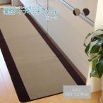 キッチンマット 洗える 無地 『ピレーネ』  67×270cm (厚み約7mm)滑りにくい加工