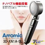 ナノバブルシャワー プレミアム シャワーヘッド 3D-XN1A-SL アラミック[マイクロバブル 節水 手元ストップ 増圧 取付け簡単]
