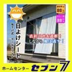 日よけ シェード スクリーン 窓 サンシェード ベランダ 日よけシート 吊下げ式クールホワイト(幅1m×高さ2m)UVカット第一ビニール [日除け]