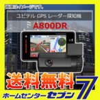 A800DR ドライブレコーダー レーダー探知機 アクティブセーフティ ユピテル [GPS内蔵 カーレーダー スーパーキャット]