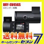 ドライブレコーダー DRY-SV45GS ユピテル [drysv45gs ドラレコ 常時録画 駐車記録 セキュリティ カー用品 車用品]