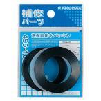 洗面器排水パッキン 495-100-32 カクダイ [水道用品 パーツ]