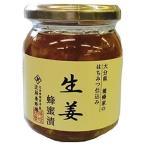 生姜蜂蜜漬 280g (単品) はちみつ 近藤養蜂場
