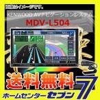 MDV-L504 地上デジタルTVチューナー Bluetooth内蔵 DVD USB SD AVナビゲーションシステム ケンウッド [7型フルセグ 彩速ナビ]