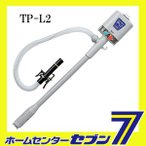 灯油ポンプ トーヨーオートポンプ TP-L2  三宅化学 [自動オートストップ・LEDライト付ライト付・単一形電動ポンプ]