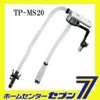 灯油ポンプ トーヨーオートポンプ TP-MS20  三宅化学 [薄型固定式 自動停止のセンサー付 オートストップ 単三形電動ポンプ]