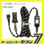 ショッピングコタツ コタツコード KBK-7060 コイズミ []