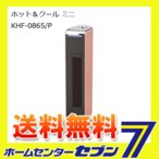コイズミ ホット&クール ミニ ピンク 送風機能付ファンヒーター KHF-0865P