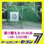 ゴルフネット 大型据置タイプ GN-3060 替ネット  GNG 南栄工業 [ネットのみ 取替網 練習用 トレーニング用具](メーカー直送:代引き不可)