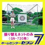 ゴルフネット 据置折りたたみタイプ GN-720用 替ネット GND2 南栄工業 [ネットのみ  取替網 トレーニング用具](メーカー直送:代引き不可)