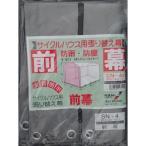 南榮工業 サイクルハウス用前幕 SN-4SVU用