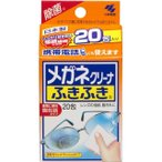 メガネクリーナふきふき 眼鏡拭きシート 20包(個包装タイプ) 小林製薬 [クリーナー メガネ 眼鏡 めがね メガネ拭き]