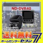 ディスプレイ搭載 ドライブレコーダー ND-DVR40 パイオニア pioneer [carrozzeria カロッツェリア]