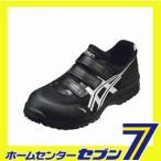 ●αGEL搭載!アシックスのマジックタイプ高機能安全靴 ●αGEL搭載!!ゲルの柔軟性を最大に出した...