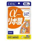 DHC α-リポ酸 60日分 120粒(メール便/代引不可/着日指定不可)