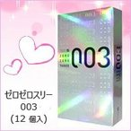 コンドーム ゼロゼロスリー 003  (12個入)