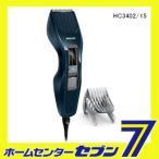 フィリップス ヘアーカッター HC3402/15 PHILPS [散髪 バリカン ヘアカッター ヘアケア ヘアカット hc3402/15(HC340215) 理美容家電]