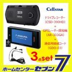 ショッピングドライブレコーダー セルスター 3点セット 『ドライブレコーダー(CSD-390HD)+GPSレーダー探知機(AR-303GA)+通信用接続コード(GDO-03)』 CELLSTAR