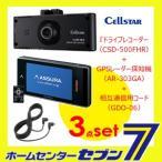 ショッピングドライブレコーダー セルスター 3点セット 『ドライブレコーダー(CSD-500FHR)+GPSレーダー探知機(AR-303GA)+相互通信用コード(GDO-06)』 CELLSTAR