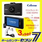 ショッピングドライブレコーダー セルスター 3点セット 『ドライブレコーダー(CSD-560FH)+GPSレーダー探知機(AR-303GA)+通信用接続コード(GDO-03)』 CELLSTAR