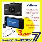 ショッピングドライブレコーダー セルスター 3点セット 『ドライブレコーダー(CSD-560FH)+GPSレーダー探知機(AR-303GA)+通信用接続コード(GDO-04)』 CELLSTAR