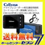 セルスター 3点セット 『ドライブレコーダー(CSD-610FHR)+相互通信用コード(GDO-06)+GPSレーダー探知機(AR-303GA)』