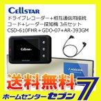 ショッピングドライブレコーダー セルスター 3点セット 『ドライブレコーダー(CSD-610FHR)+相互通信用コード(GDO-07)+GPSレーダー探知機 (AR-393GM)』