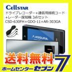 ショッピングドライブレコーダー セルスター 3点セット 『ドライブレコーダー(CSD-630FH)+通信用接続コード(GDO-11)+GPSレーダー探知機(AR-303GA)』