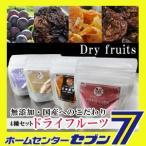 ドライフルーツ4種類セット 『濃縮みかん(10g)/種なしピオーネ(15g)/種入り巨峰(15g)/いろいろミックス(15g)』 無添加にこだわった日本産