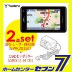 ユピテル 2点セット 『GPS レーダー探知機 (GWR201sd) スーパーキャット Super Cat +OBDIIアダプター(OBD12-M III)』 Yupiteru ユピテル