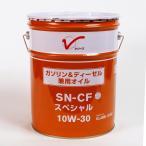 日産 SN-CF スペシャル 10W-30 (20L) ガソリン&ディーゼル兼用オイル KLANB-10302 モーターオイル