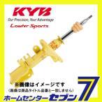 KYB (カヤバ) Lowfer Sports フロント左右セット WST5429R/WST5429L*各1本 ホンダ フリードスパイク GB4 2010/07〜 KYB [自動車 サスペンション ]