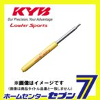 KYB (カヤバ) Lowfer Sports リア左右セット WSF2054*2本 トヨタ ist NCP61 2002/04〜2004/05 KYB [自動車 サスペンション ]