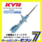 KYB (カヤバ) NEW SR SPECIAL フロント左右セット NST5243R/NST5243L*各1本 スズキ MRワゴン MF21S 2001/12〜2004/03 KYB [自動車 サスペンション ]
