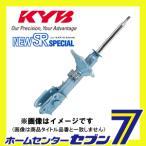 KYB (カヤバ) NEW SR SPECIAL フロント左右セット NST8014R/NST8014L*各1本 ダイハツ ミラ L500V 1994/08〜 KYB [自動車 サスペンション ]