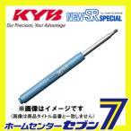 KYB (カヤバ) NEW SR SPECIAL リア左右セット NST3008R/NST3008L*各1本 ホンダ ビート PP1 1991/04〜KYB [自動車 サスペンション]