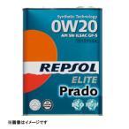 REPSOL (レプソル) ELITE Prado (エリート・プラド) 0W20 (0W-20) SN/GF-5 100%化学合成油 エンジンオイル 4L [品番:007066] REPSOL [メンテナンス 整備]