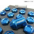 RAYS(レイズ) ジュラルミンロック&ナットセット L32 5H用 M12X1.25 ブルーアルマイト [品番:74020001107BL] RAYS [ホイールパーツ ロックナットセット]