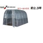 ビニールハウス 菜園ハウス H−2236型/H-2236  南栄工業 農業用ビニールハウス 小型ビニールハウス ビニールハウス用ビニール ビニールハウス資材