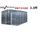 (南栄工業)移動式菜園ハウス(BH-33)/農業用ビニールハウス 小型ビニールハウス ビニールハウス用ビニール ビニールハウス資材 ビニールハウス用パイプ