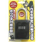和気産業 携帯式保安ボックス錠 南京錠 スペアキーボックス ブラック 暗証番号 セキュリティ 4903757271838 (宅配便配送のみ)