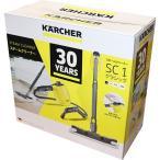 【送料無料】ケルヒャー スチームクリーナー SC1クラシック 30周年記念セット 9.548-975.0