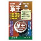 (メール便送料無料)コスモコーティング 革王 皮革専用シリコンコーティング剤 12g KWO-12-A01