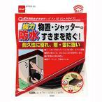 (メール便可)ニトムズ 屋外用防水すきまテープ 7×12 ハードタイプ E0080 厚さ7mm×幅12mm×長さ2m